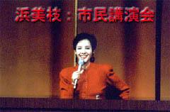 20周年市民講演会