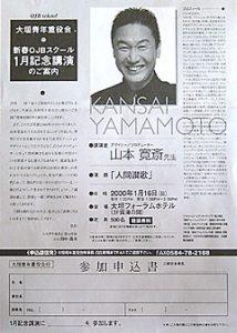 34年度デザイナー プロデューサー-山本寛斎先生