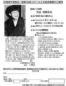 35年度永世棋聖-米長邦雄先生