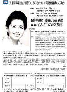 36年度服飾評論家-市田ひろみ先生