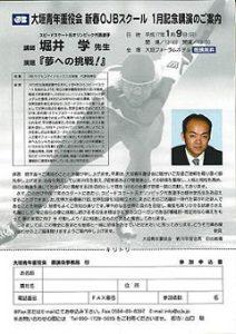 39年度スピードスケート元オリンピック代表選手-堀井学先生