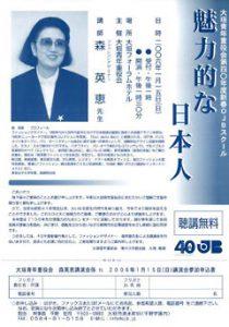 40年度ファッションデザイナー-森英恵先生