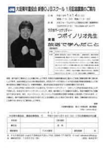 41年度ラジオパーソナリティ-つぼイノリオ先生